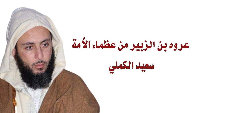 صورة عروة بن الزبير من عظماء الأمة