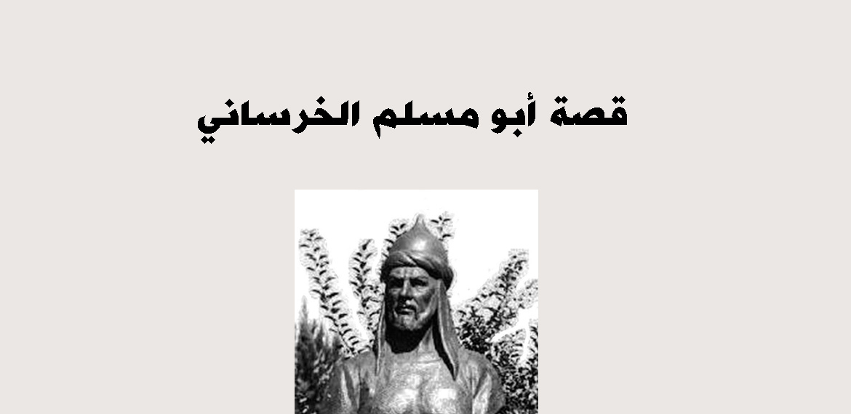 قصة أبو مسلم الخرساني