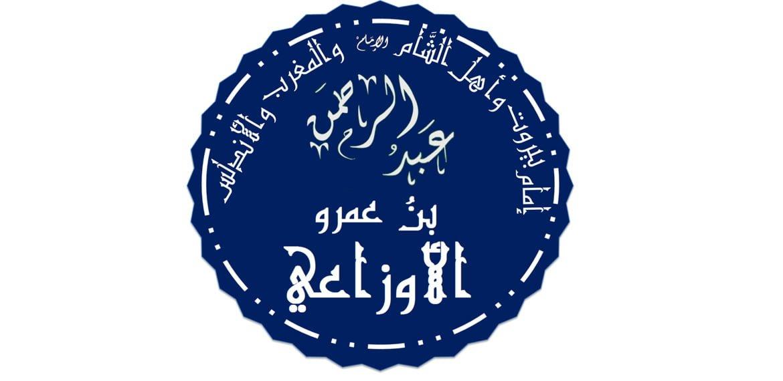 صورة قصة حياة الإمام الأوزاعي
