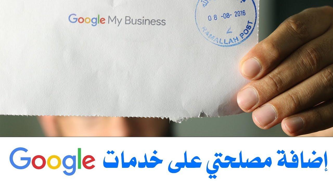 صورة كيف أضيف شركتي على خرائط جوجل Google Maps