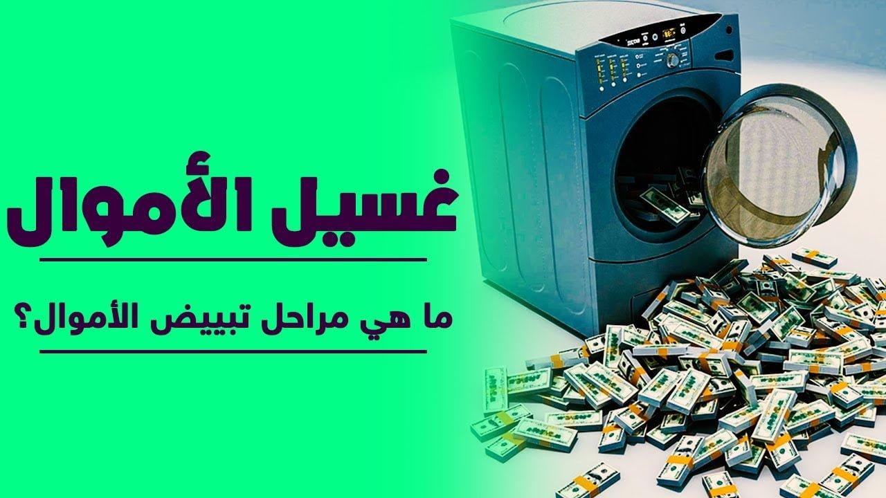 صورة كيف تتم عملية غسيل الأموال أو تبييض الأموال الغير مشروعة؟