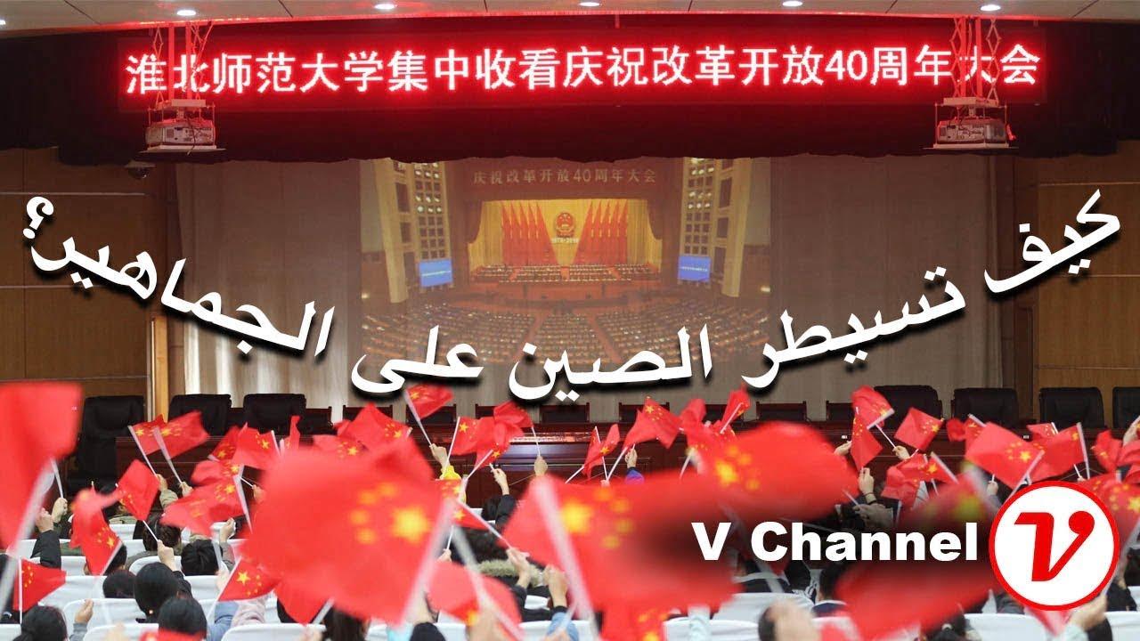 صورة كيف تسيطر الحكومة الصينية على الشعب