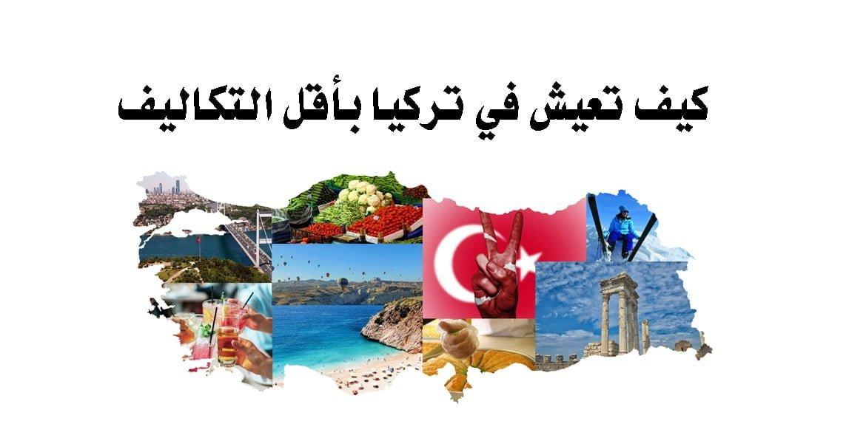 صورة العيش في تركيا بأقل التكاليف