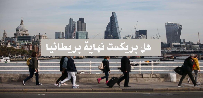 صورة كيف يمكن أن يكتب البريكست نهاية بريطانيا العظمى؟