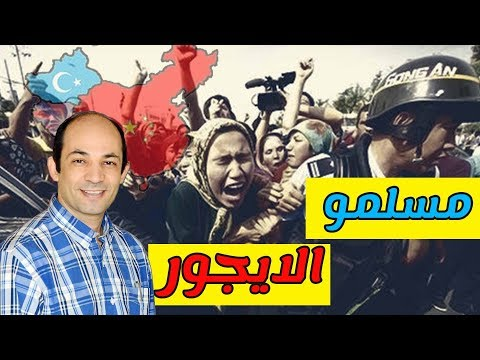 لماذا أدار العالم الإسلامي ظهره لهم مع سيد جبيل