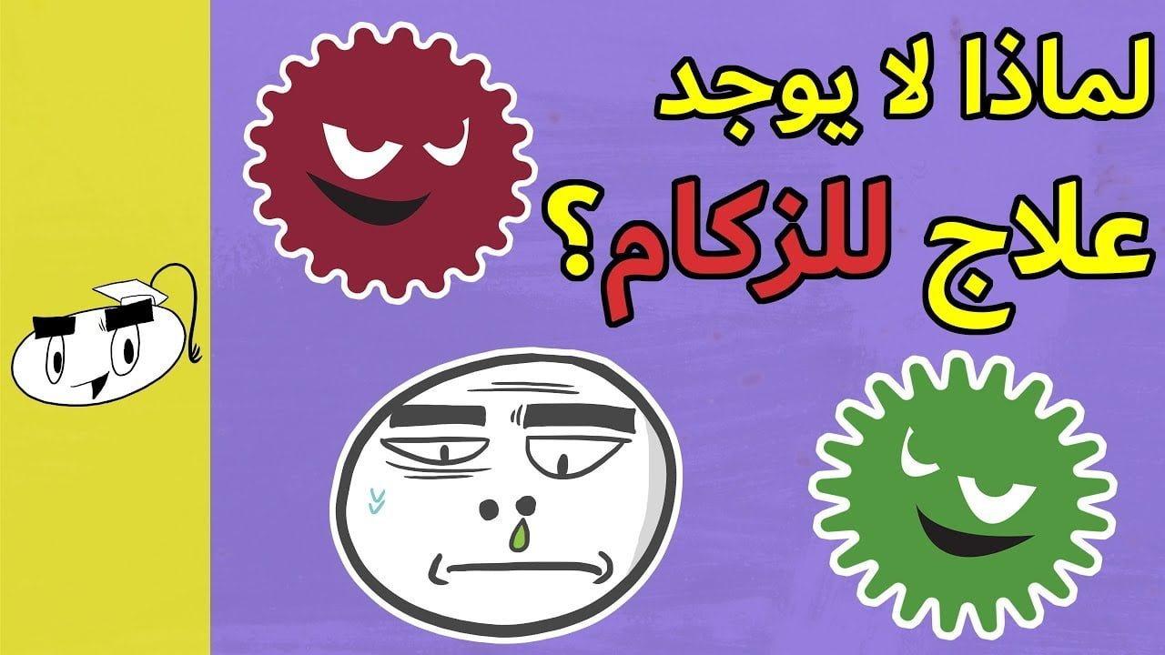 صورة لماذا لا يوجد علاج لمرض الزكام حتى الآن