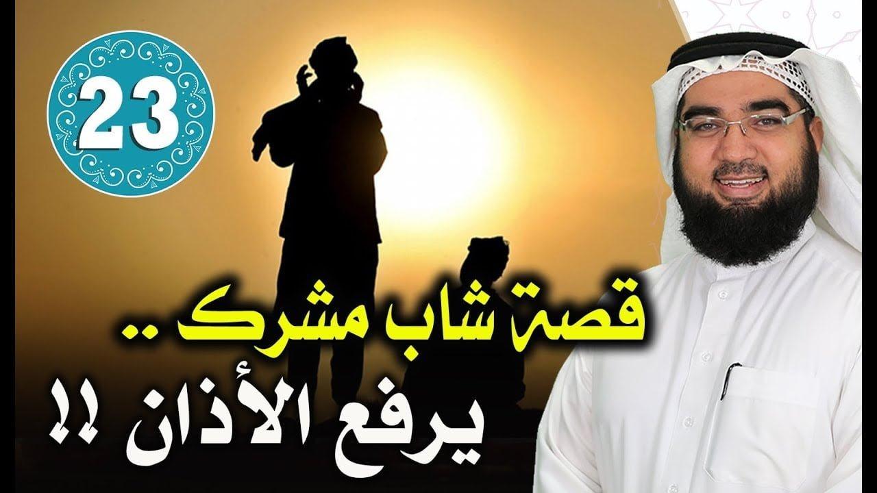 صورة مؤذن الرسول أبو محذورة