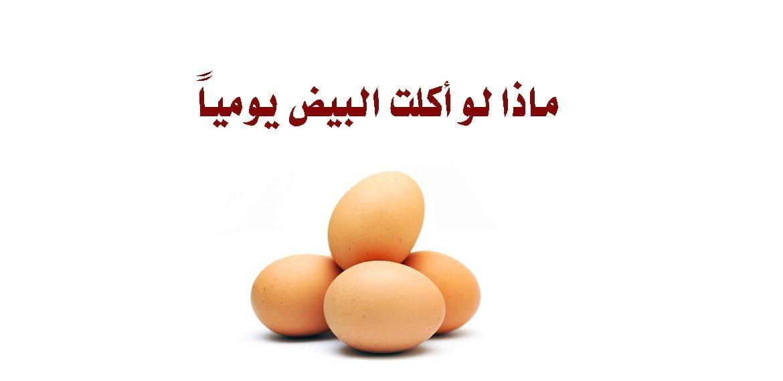 ماذا لو أكلت البيض يومياً