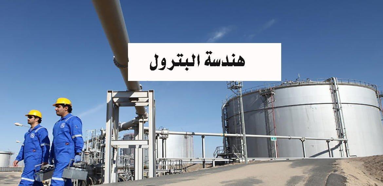 صورة ما لا تعرفه عن هندسة البترول Petroleum Engineering