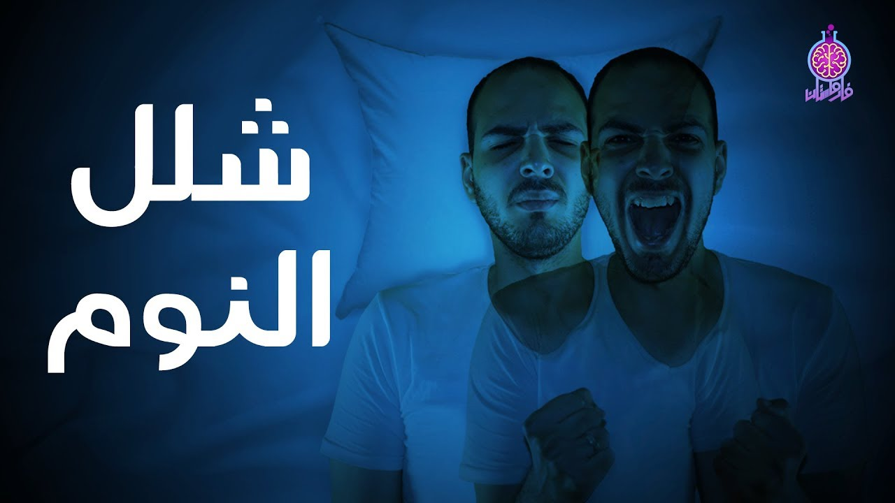 ما هو شلل النوم Sleep Paralysis