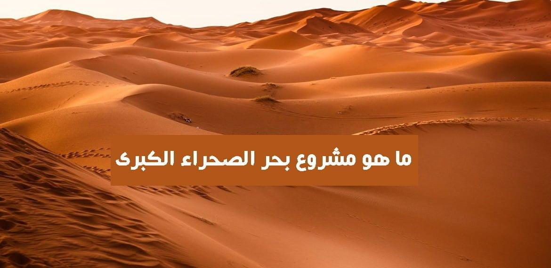 ما هو مشروع بحر الصحراء الكبرى
