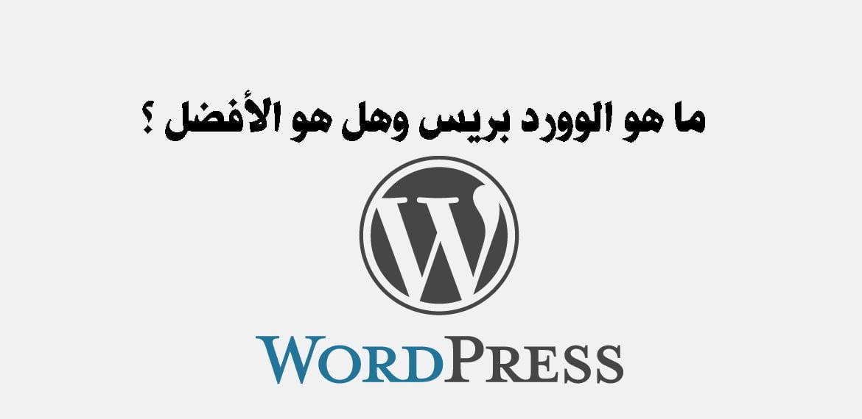 صورة ما هو ووردبريس WordPress وهل هو الأفضل؟