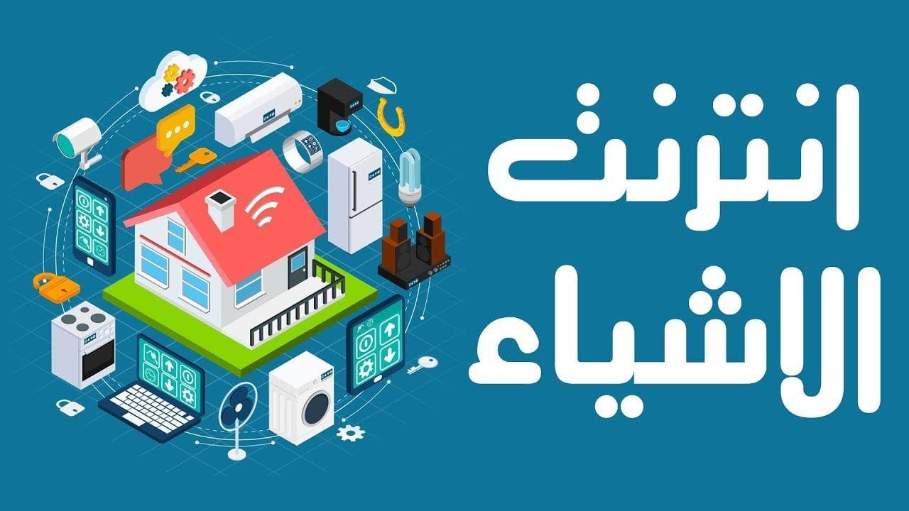 صورة محاضرة إنترنت الأشياء IOT للمهندس عادل حسني