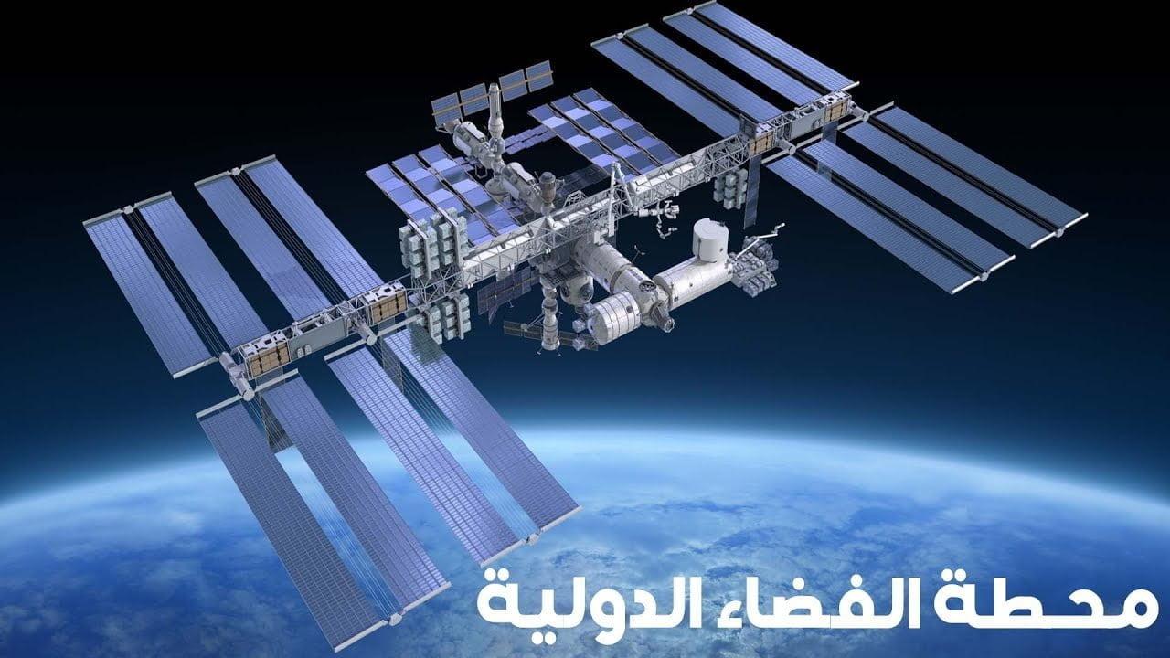 محطة الفضاء الدولية international space station