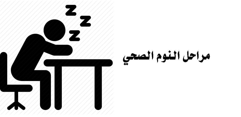 مراحل النوم الصحي Sleep Cycle