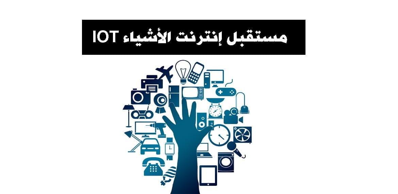 صورة مستقبل إنترنت الأشياء IOT