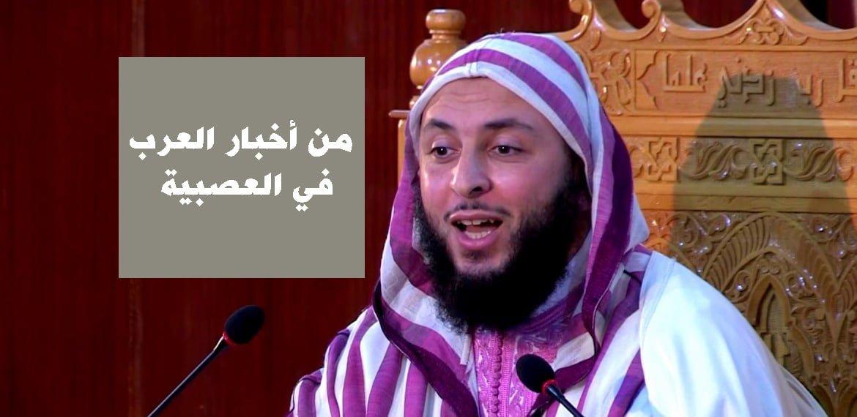 من أخبار العرب في العصبية