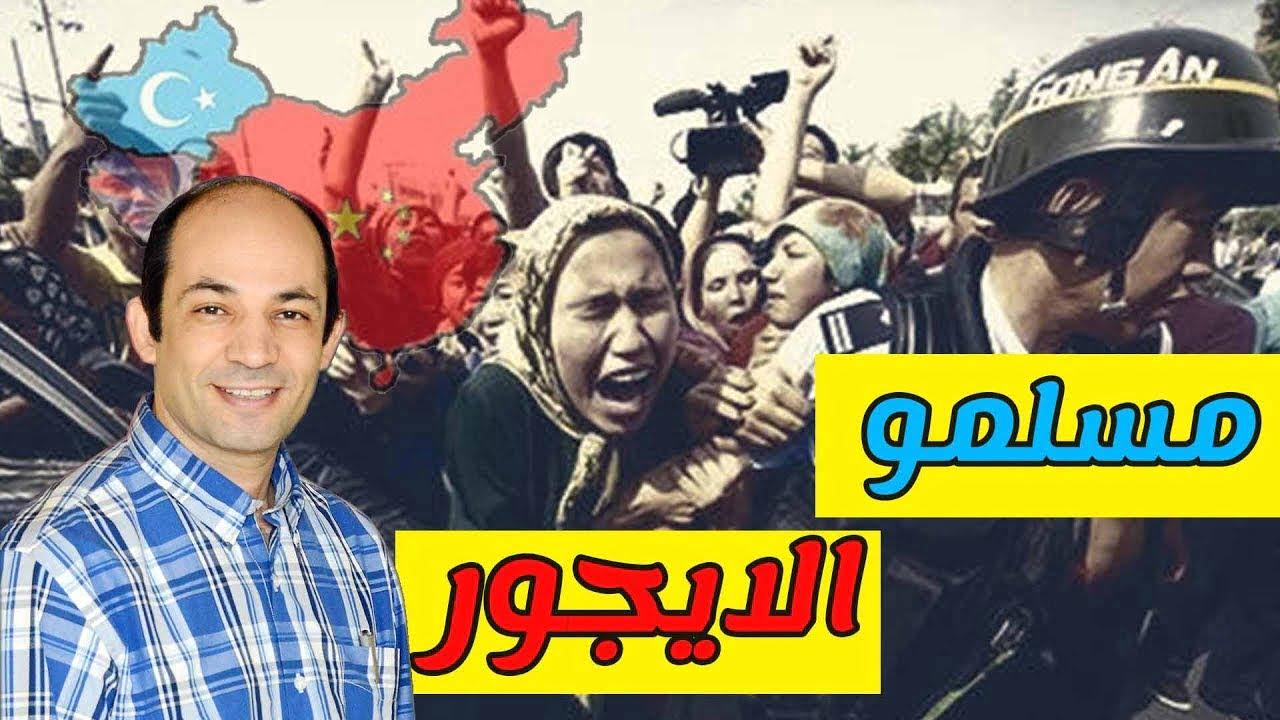 صورة من هم مسلمو الإيجور