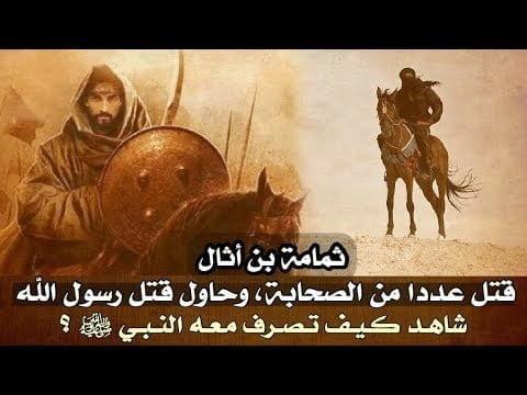 من هو ثمامة بن أثال وما الذي كان يخطط له في عهد النبي صلى الله عليه وسلم؟