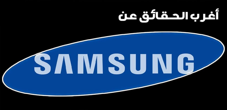 صورة من هو مؤسس شركة سامسونج Samsung