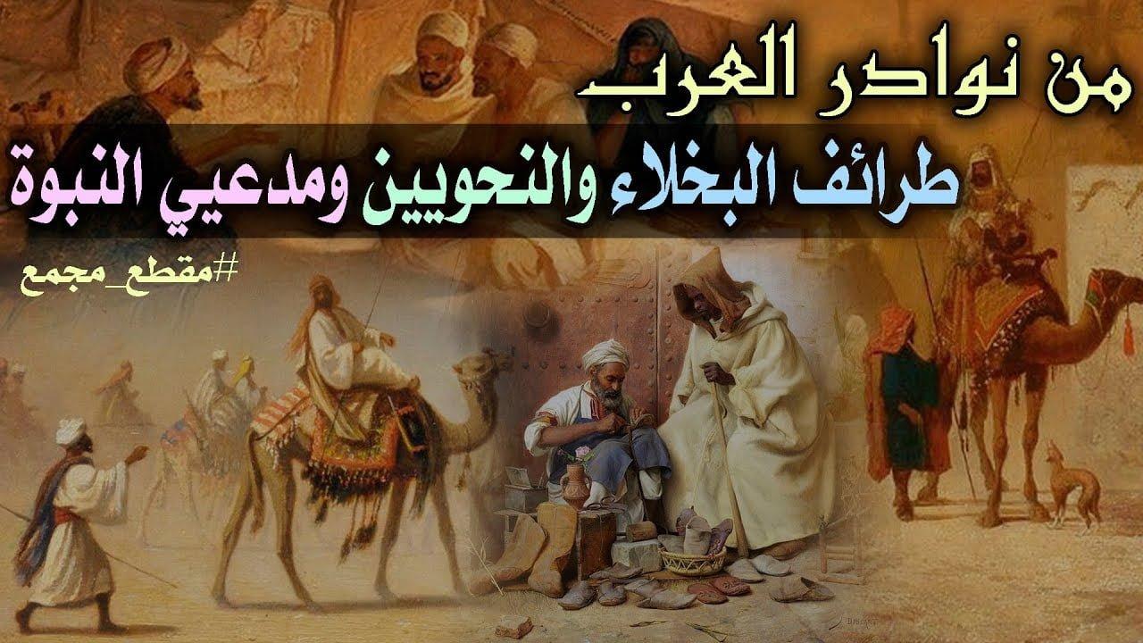 صورة نوادر العرب وطرائف البخلاء