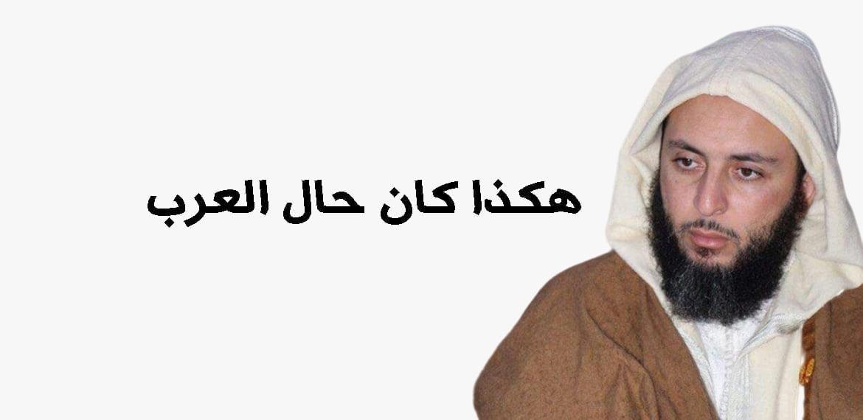 صورة هكذا كان حال العرب
