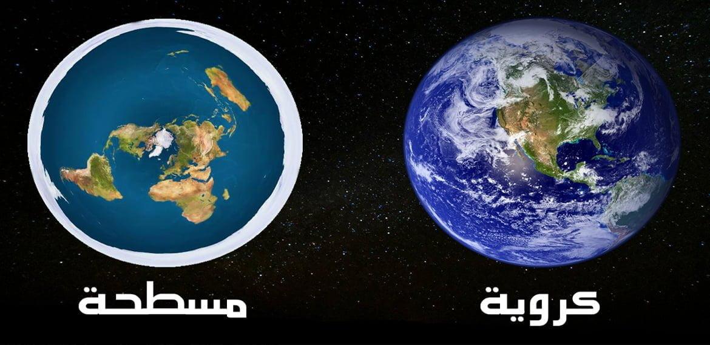 هل الأرض مسطحة أم كروية ؟