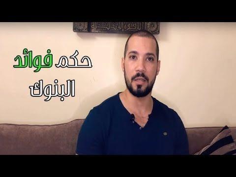 هل الفائدة أو القرض من البنك حرام؟