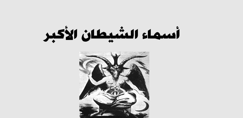 صورة أسماء الشيطان الأكبر