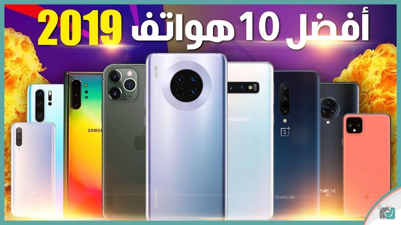 صورة أفضل 10 هواتف في العالم لعام 2019