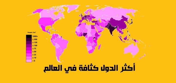 صورة أكثر الدول كثافة في العالم