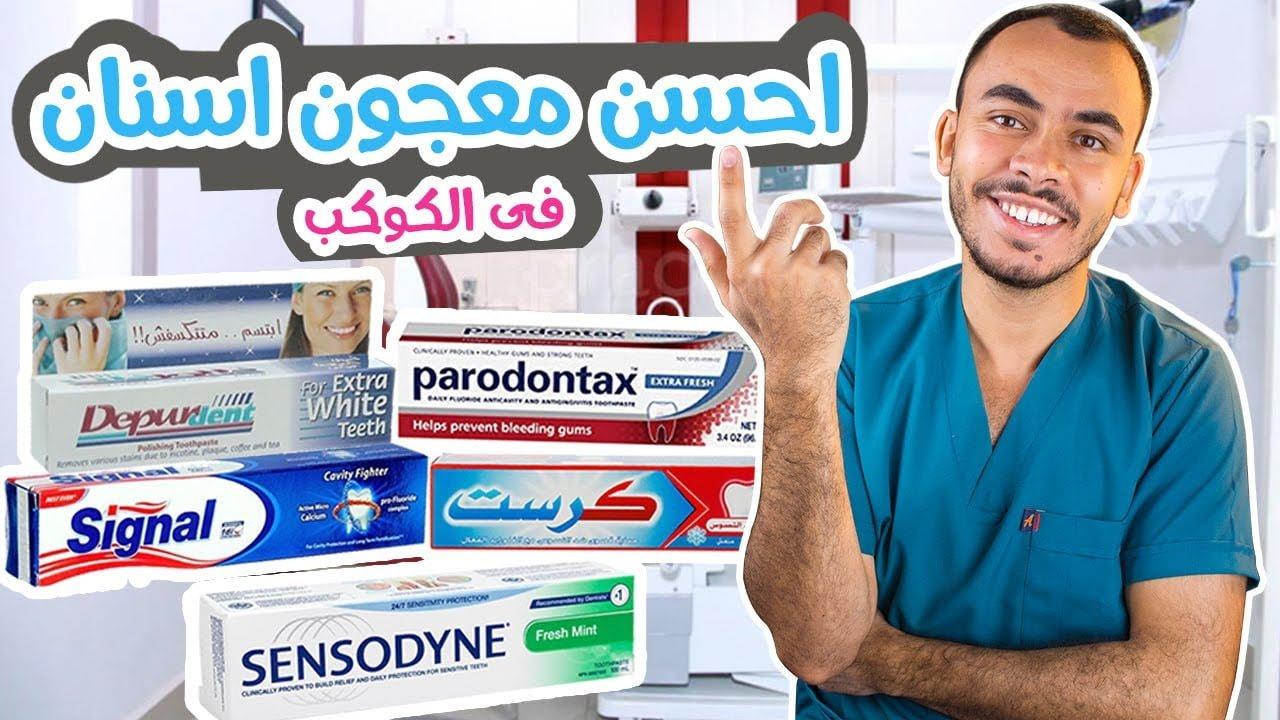 صورة أنواع معجون الأسنان لتبييض الأسنان