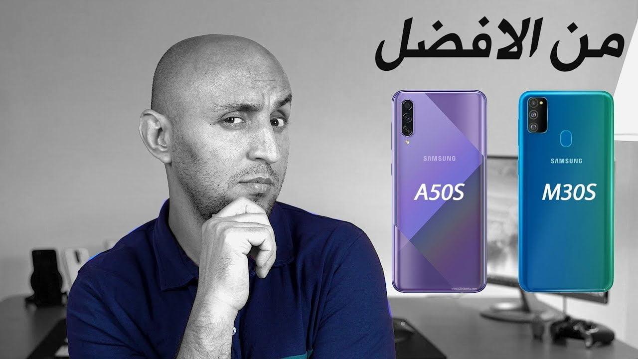 صورة أيهما الأفضل من Samsung Galaxy موبايل A50s أو M30s