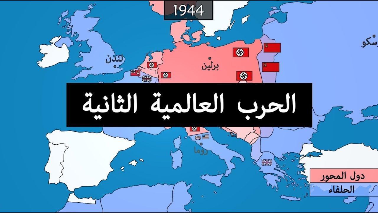 الحرب العالمية الثانية أسبابها ونتائجها