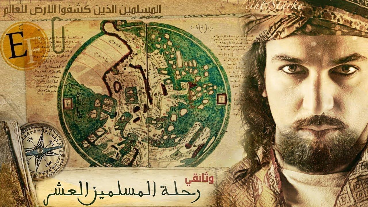 صورة الرحالة المسلمون العشرة حول الأرض