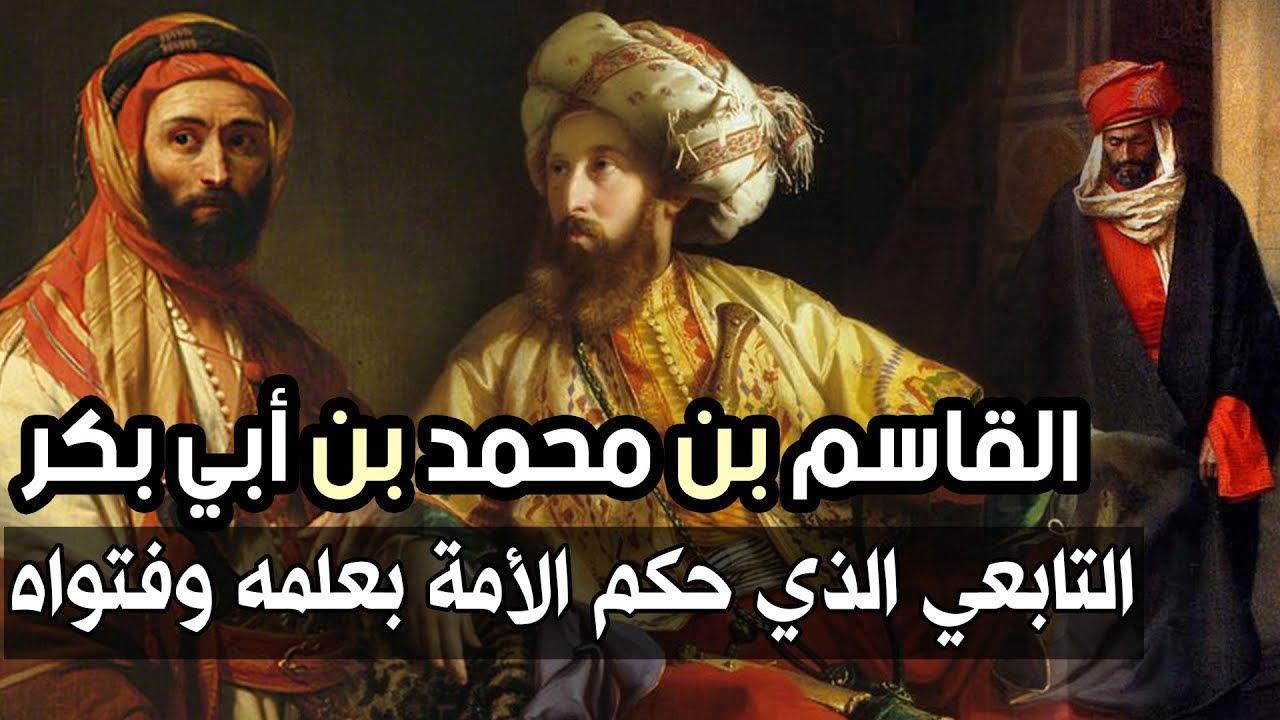 صورة القاسم بن محمد بن أبي بكر الصديق