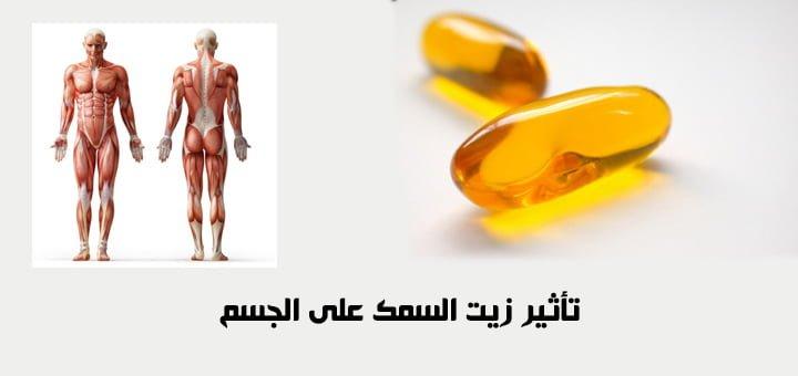تأثير زيت السمك على الجسم