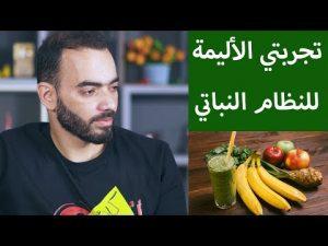 تجربة الدكتور محمد الناظر مع النظام النباتي Plant B