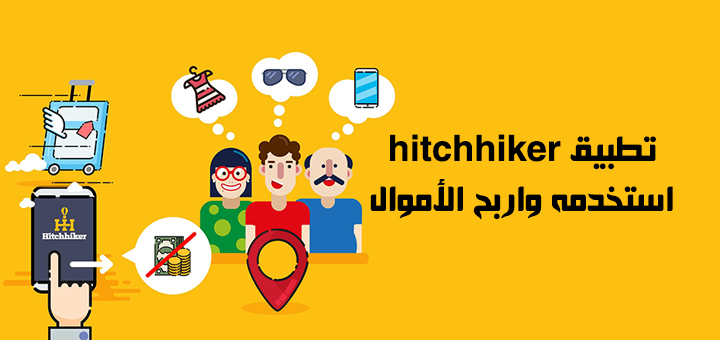 صورة تطبيق hitchhiker استخدمه واربح الأموال
