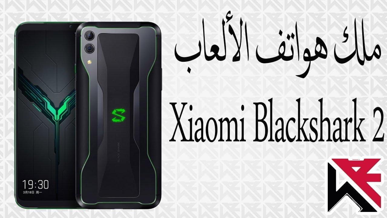 جهاز Xiaomi Black shark