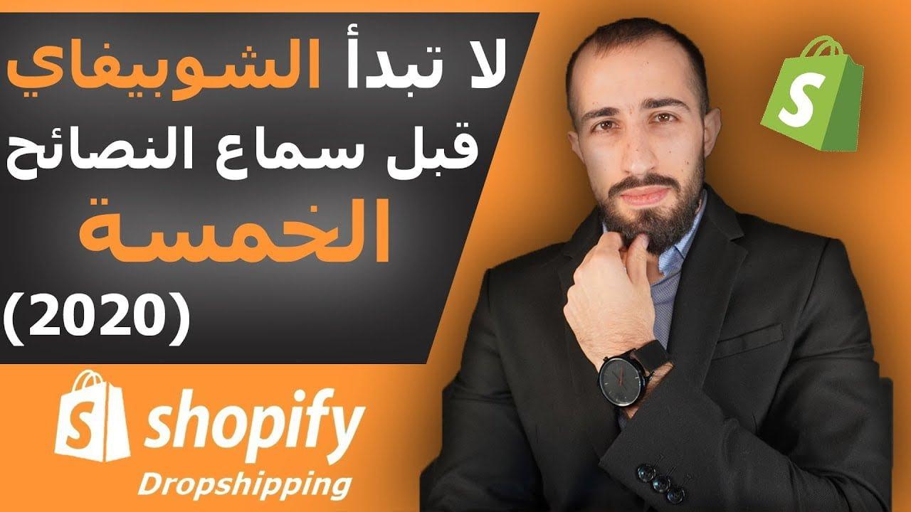 صورة خمس نصائح لنجاح متجر شوبيفاي Shopify