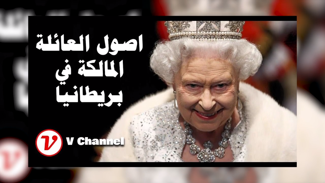 صورة دور الملكة إليزابيث في الحكومة البريطانية