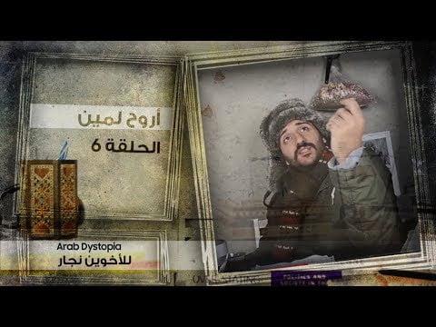 ديستوبيا عربي أروح لمين للأخوين نجار