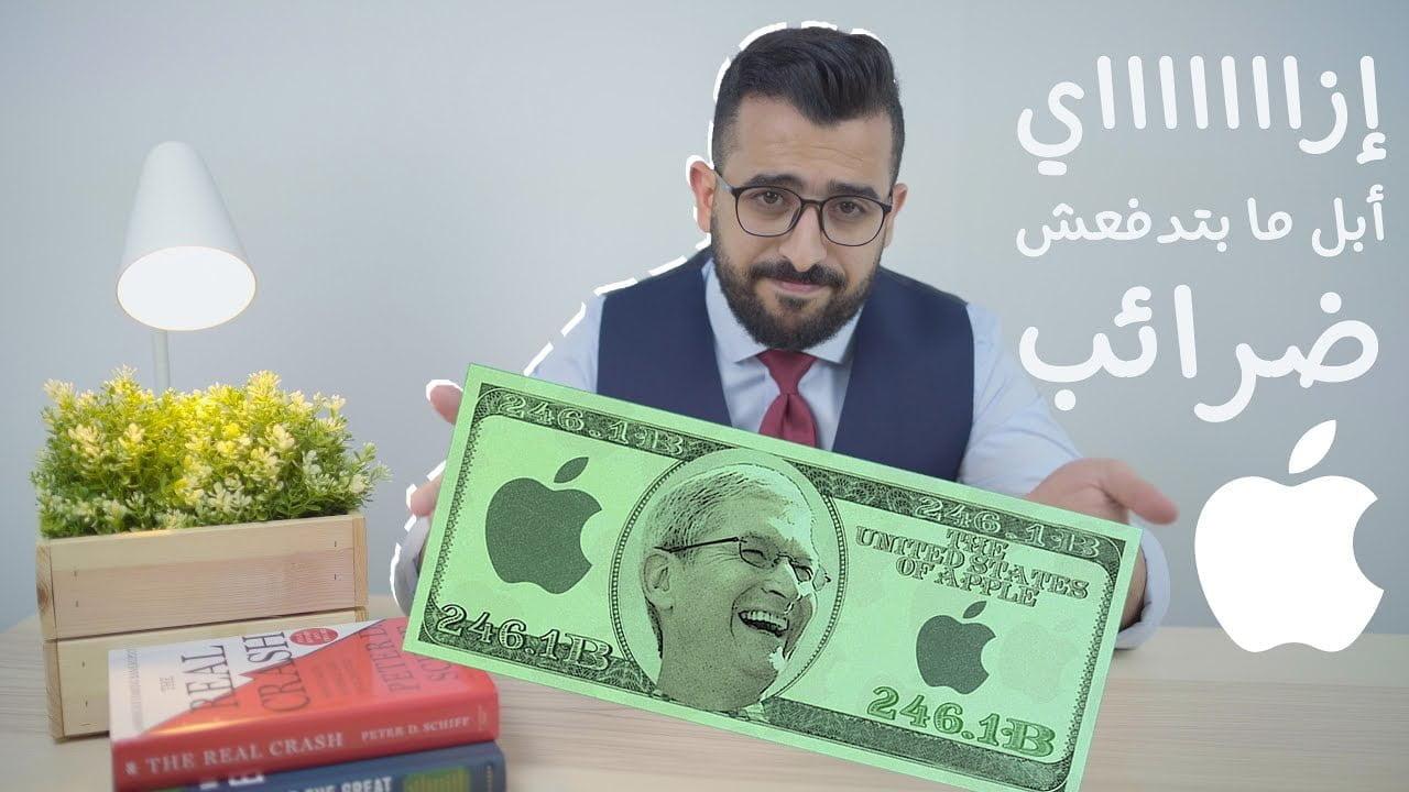 صورة ضرائب شركة أبل Apple