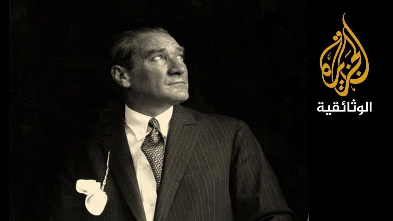 صورة طريق مصطفى كمال أتاتورك نحو الرئاسة