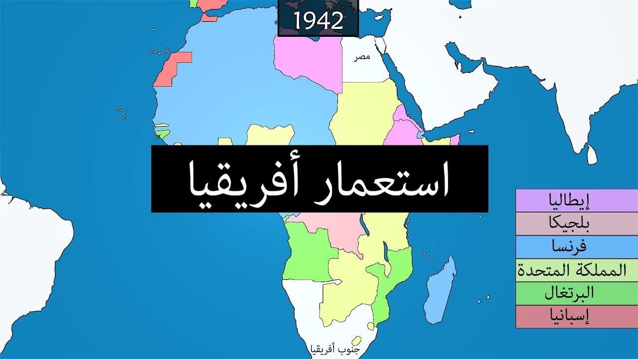 صورة قصة استعمار أفريقيا وكيف نالت الدول استقلالها