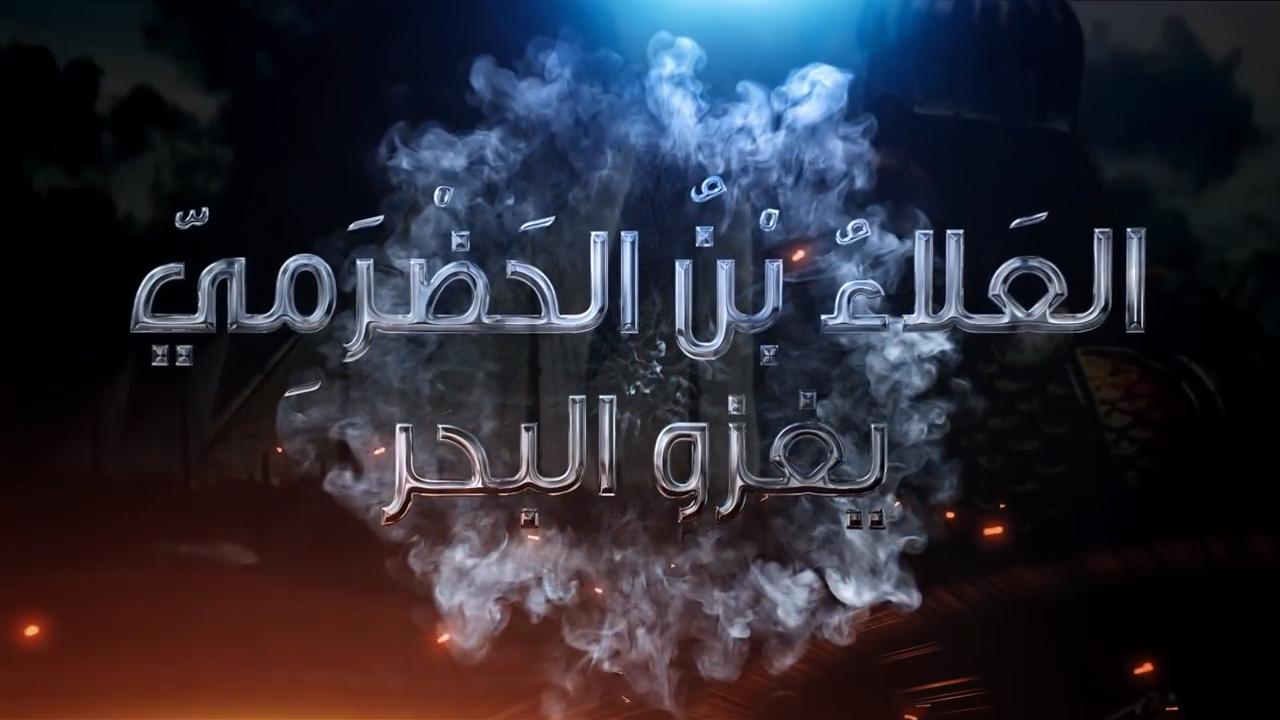 صورة قصة من بطولات العلاء بن الحضرمي