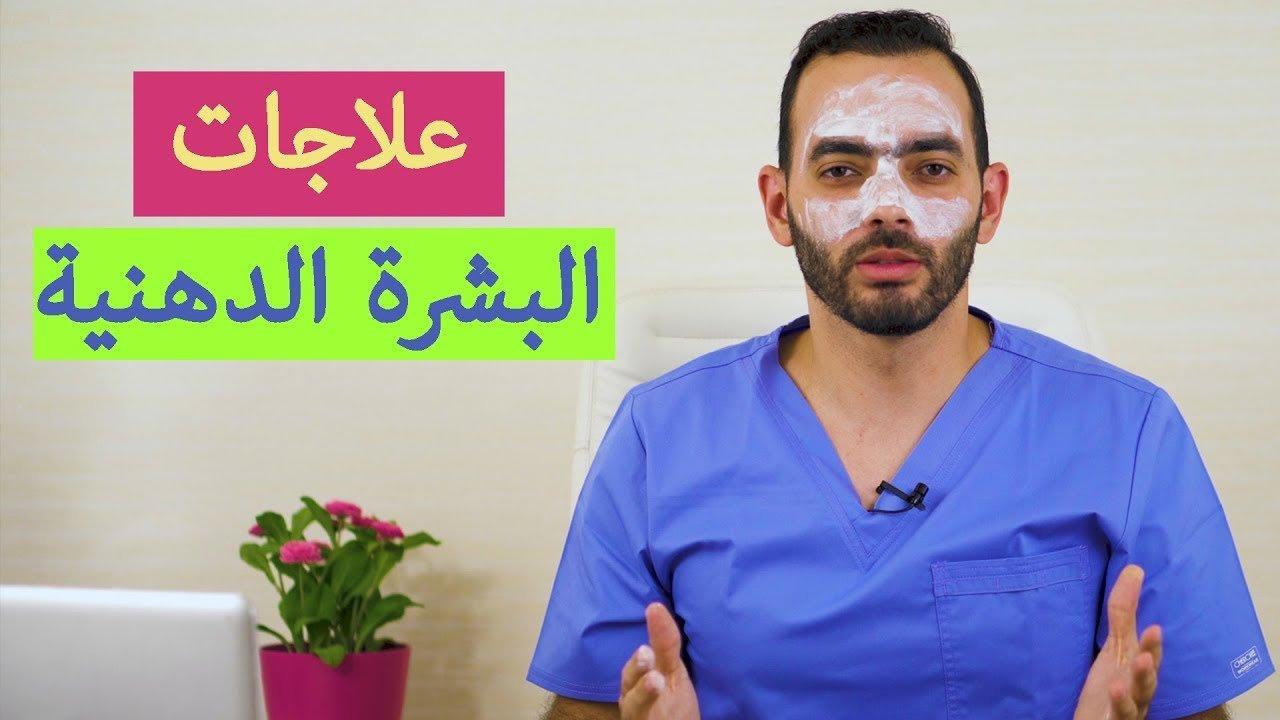 صورة كيفية التخلص من الإفرازات الدهنية في الوجه