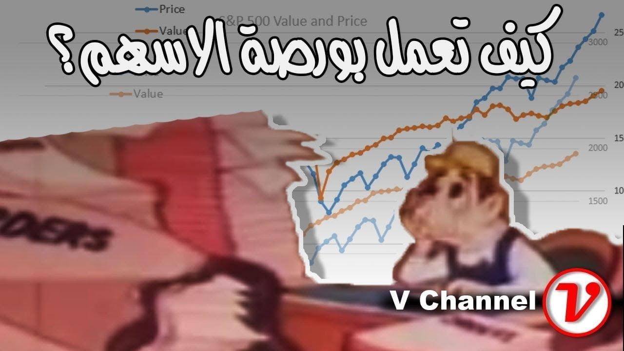 صورة كيف يعمل سوق الأسهم