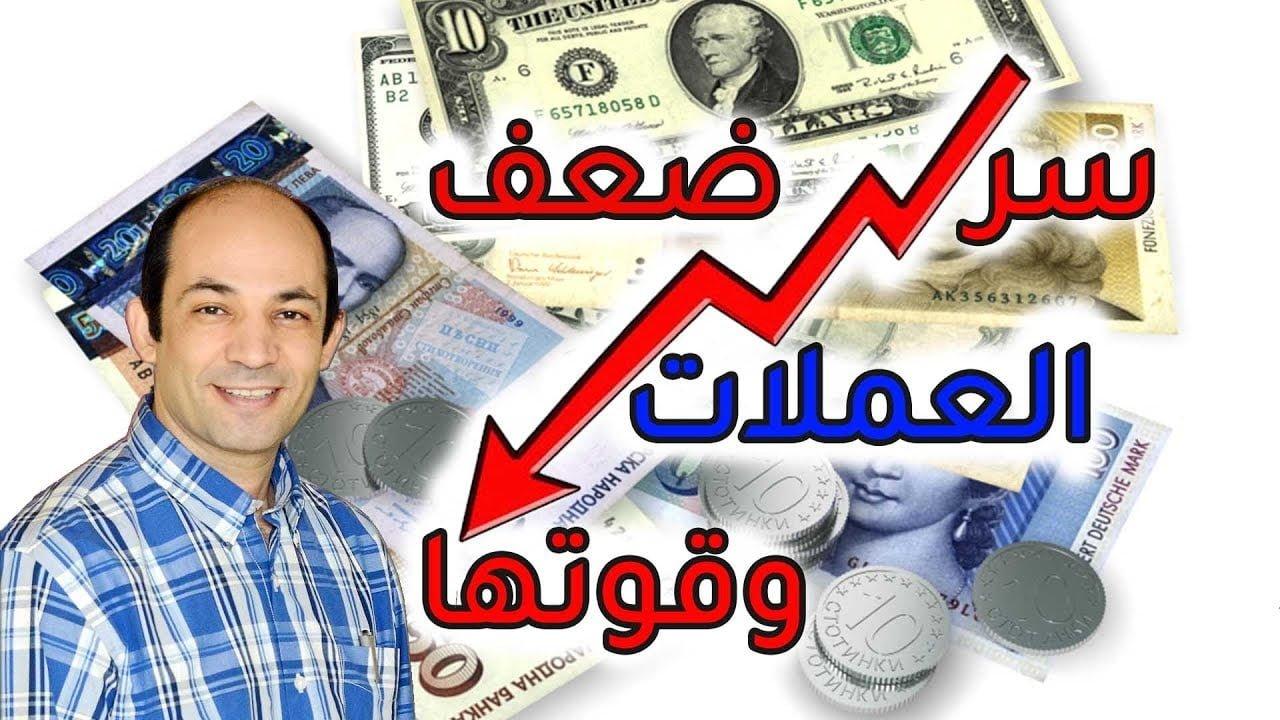 صورة لماذا وكيف تنهار أسعار العملات